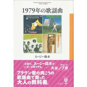 【初回50%OFFクーポン】1979年の歌謡曲 電子書籍版 / スージー鈴木 ebookjapan
