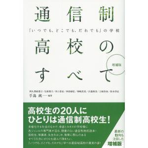 【初回50%OFFクーポン】増補版 通信制高校のすべて 電子書籍版 / 手島純 ebookjapan