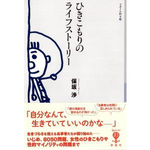 【初回50%OFFクーポン】ひきこもりのライフストーリー 電子書籍版 / 保坂渉 ebookjapan