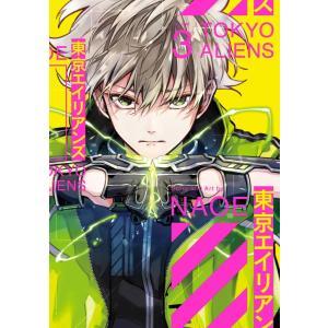 【初回50%OFFクーポン】東京エイリアンズ (3) 電子書籍版 / NAOE|ebookjapan