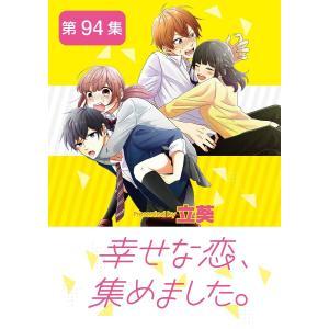 【初回50%OFFクーポン】幸せな恋、集めました。【単話】 (94) 電子書籍版 / 立葵 ebookjapan