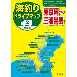 【初回50%OFFクーポン】令和版 海釣りドライブマップ(2)東京湾〜三浦半島 電子書籍版 / つり人社書籍編集部 ebookjapan