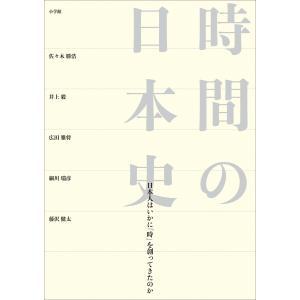【初回50%OFFクーポン】時間の日本史 〜日本人はいかに「時」を創ってきたのか〜 電子書籍版|ebookjapan