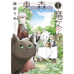 【初回50%OFFクーポン】東の森の魔女の庭(1) 電子書籍版 / 著:越田うめ ebookjapan