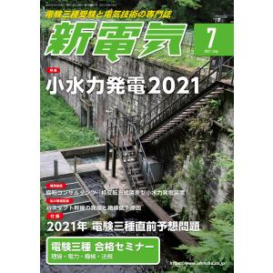 【初回50%OFFクーポン】新電気2021年7月号 電子書籍版 / 編:新電気編集部|ebookjapan