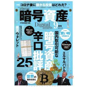 【初回50%OFFクーポン】暗号資産 2021年9月号 電子書籍版 / 暗号資産編集部