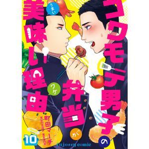【初回50%OFFクーポン】コワモテ男子の弁当が美味い理由 (10) 電子書籍版 / 町田マーチ|ebookjapan