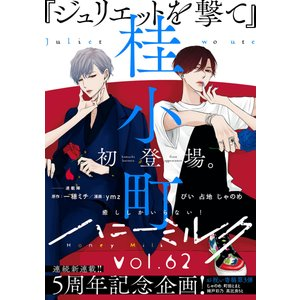 【初回50%OFFクーポン】ハニーミルク vol.62 電子書籍版 ebookjapan
