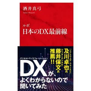 【初回50%OFFクーポン】ルポ 日本のDX最前線(インターナショナル新書) 電子書籍版 / 酒井真弓 ebookjapan