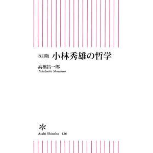 【初回50%OFFクーポン】改訂版 小林秀雄の哲学 電子書籍版 / 高橋 昌一郎 ebookjapan