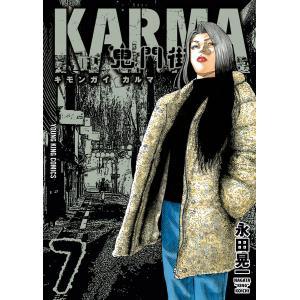 【初回50%OFFクーポン】鬼門街 KARMA(7) 電子書籍版 / 永田晃一 ebookjapan