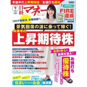 【初回50%OFFクーポン】日経マネー 2021年9月号 電子書籍版 / 日経マネー編集部 ebookjapan
