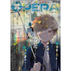 【初回50%OFFクーポン】OPERA vol.80 電子書籍版|ebookjapan
