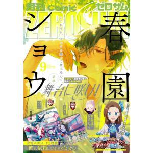 【初回50%OFFクーポン】Comic ZERO-SUM (コミック ゼロサム) 2021年9月号[雑誌] 電子書籍版 ebookjapan