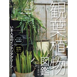 【初回50%OFFクーポン】観葉植物図鑑 電子書籍版 / 監修:渡辺均|ebookjapan
