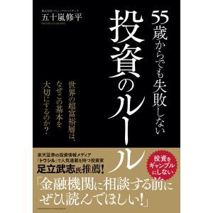 【初回50%OFFクーポン】55歳からでも失敗しない投資のルール 電子書籍版 / 五十嵐修平|ebookjapan