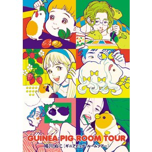 【初回50%OFFクーポン】GUINEA PIG ROOM TOUR 電子書籍版 / 鳩川ぬこ ebookjapan