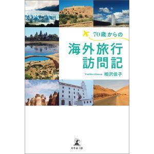 【初回50%OFFクーポン】70歳からの海外旅行訪問記 電子書籍版 / 著:相沢佳子