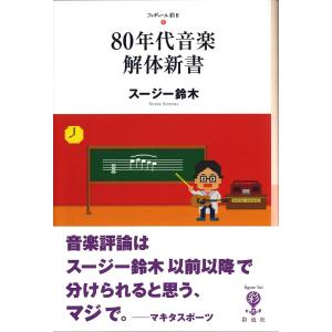 【初回50%OFFクーポン】80年代音楽解体新書 電子書籍版 / スージー鈴木 ebookjapan