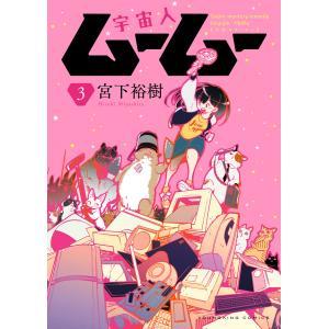 【初回50%OFFクーポン】宇宙人ムームー(3) 電子書籍版 / 宮下裕樹|ebookjapan