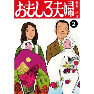 【初回50%OFFクーポン】おもしろ夫婦 愛蔵版 (2) 電子書籍版 / 長谷川法世|ebookjapan