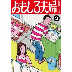 【初回50%OFFクーポン】おもしろ夫婦 愛蔵版 (3) 電子書籍版 / 長谷川法世|ebookjapan