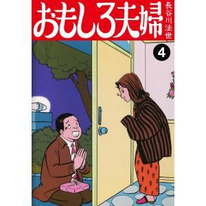 【初回50%OFFクーポン】おもしろ夫婦 愛蔵版 (4) 電子書籍版 / 長谷川法世|ebookjapan