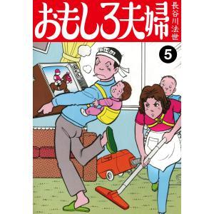 【初回50%OFFクーポン】おもしろ夫婦 愛蔵版 (5) 電子書籍版 / 長谷川法世|ebookjapan