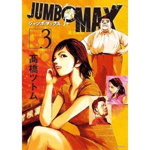 【初回50%OFFクーポン】JUMBO MAX〜ハイパーED薬密造人〜 (3) 電子書籍版 / 高橋ツトム|ebookjapan