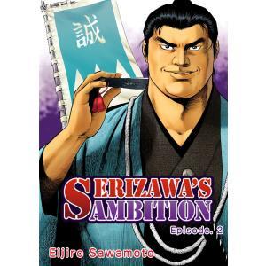【初回50%OFFクーポン】Serizawa's Ambition 2 電子書籍版 / 著:Eijiro Sawamoto|ebookjapan
