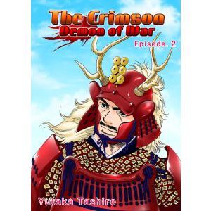 【初回50%OFFクーポン】The Crimson Demon of War 2 電子書籍版 / 著:Yutaka Tashiro|ebookjapan