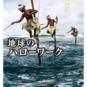 【初回50%OFFクーポン】地球のハローワーク 電子書籍版 / 編:ナショナルジオグラフィック