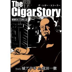 【初回50%OFFクーポン】The Cigar Story 葉巻をめぐる偉人伝 電子書籍版 / 城アラキ/成田一徹 ebookjapan