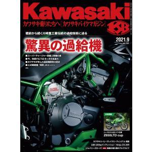 【初回50%OFFクーポン】Kawasaki【カワサキバイクマガジン】2021年9月号 電子書籍版 / カワサキバイクマガジン編集部|ebookjapan