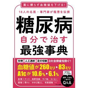 【初回50%OFFクーポン】糖尿病 自分で治す最強事典 電子書籍版|ebookjapan