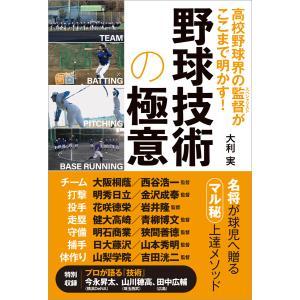 【初回50%OFFクーポン】高校野球界の監督がここまで明かす! 野球技術の極意 電子書籍版 / 著者:大利実 ebookjapan