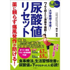 【初回50%OFFクーポン】薬に頼らず痛風発作が防げる! 尿酸値リセット 電子書籍版 / 著:細谷龍男|ebookjapan