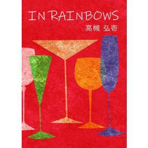 【初回50%OFFクーポン】IN RAINBOWS 電子書籍版 / 高槻弘壱|ebookjapan