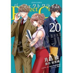 【初回50%OFFクーポン】Perfect Crime : 20 電子書籍版 / 著者:月島綾/著者:梨里緒 ebookjapan