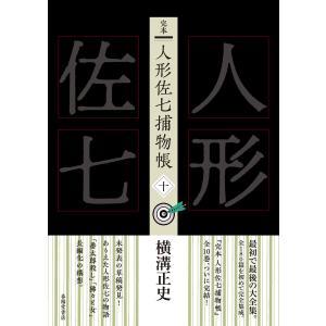 【初回50%OFFクーポン】完本 人形佐七捕物帳 十 電子書籍版 / 著者:横溝正史|ebookjapan