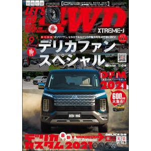 【初回50%OFFクーポン】LET'S GO 4WD【レッツゴー4WD】2021年9月号 電子書籍版 / LET'S GO 4WD編集部|ebookjapan