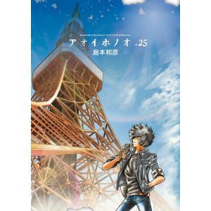 【初回50%OFFクーポン】アオイホノオ (25) 電子書籍版 / 島本和彦 ebookjapan