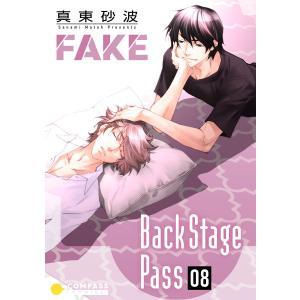 【初回50%OFFクーポン】FAKE Back Stage Pass(08) 電子書籍版 / 著:真東砂波|ebookjapan