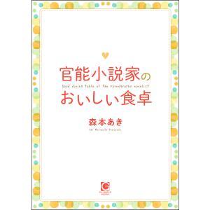 【初回50%OFFクーポン】官能小説家のおいしい食卓 電子書籍版 / 森本あき ebookjapan
