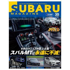 【初回50%OFFクーポン】SUBARU MAGAZINE(スバルマガジン) Vol.35 電子書籍版 ebookjapan
