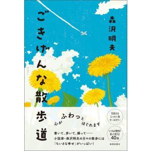 【初回50%OFFクーポン】ごきげんな散歩道 電子書籍版 / 著者:森沢明夫|ebookjapan