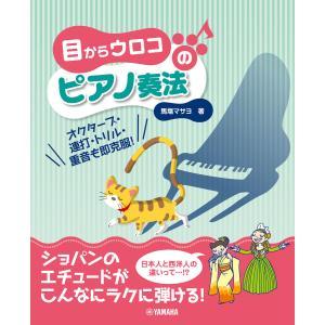 【初回50%OFFクーポン】目からウロコのピアノ奏法〜オクターブ・連打・トリル・重音も即克服〜 電子書籍版 / 馬塲マサヨ|ebookjapan