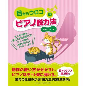 【初回50%OFFクーポン】目からウロコのピアノ脱力法 電子書籍版 / 馬塲マサヨ|ebookjapan