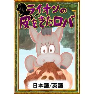 【初回50%OFFクーポン】ライオンの皮をきたロバ 【日本語/英語版】 電子書籍版|ebookjapan