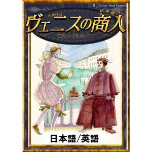 【初回50%OFFクーポン】ヴェニスの商人 【日本語/英語版】 電子書籍版|ebookjapan